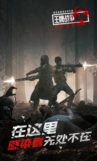 王牌战争:文明重启iOS版
