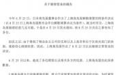 高岛屋将留在中国:重拾信心继续经营,今日起将重新启程
