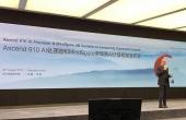 华为发布最新AI处理器:昇腾910及全场景AI计算框架MindSpore