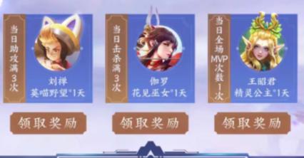 王者荣耀王者模拟战版本预告礼包领取方法