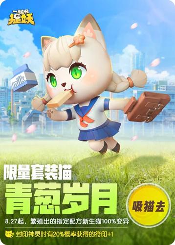 一同来捉妖限量套装猫青翠岁月取得体例