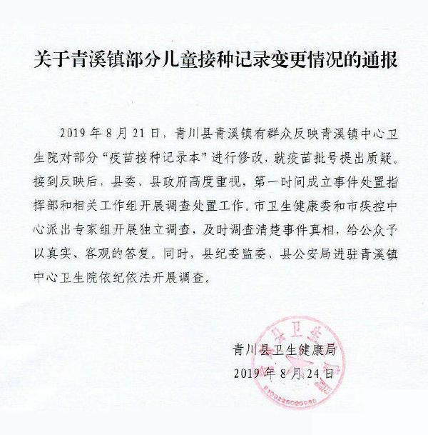 四川青川卫健局:疫苗接种证被涂改销毁情况属实