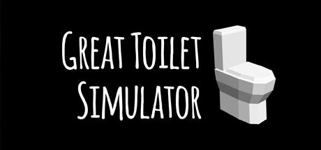伟大的厕所模拟器