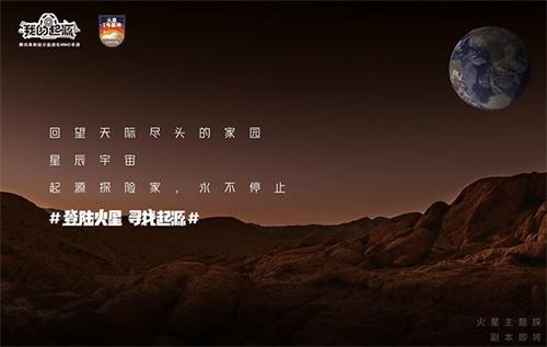《我的起源》星球登陆计划圆满结束 火星基地将1:1植入亮相!