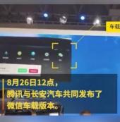 腾讯与长安汽车配合发布微信车载版本:只计划最基本的通信功用