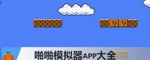 啪啪模拟器app大全
