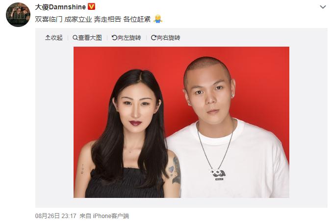 中国新说唱四强大傻宣布结婚:双喜临门 成家立业 奔走相告