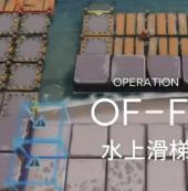 明日方舟火蓝之心嘉年华OF-F1通关攻略