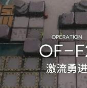 明日方舟火蓝之心嘉年华OF-F2通关攻略