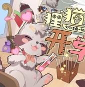 仙境传说RO课外社与教师联盟活动玩法介绍