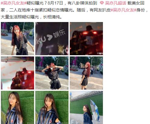 吴亦凡女友身份被扒,长相清纯和吴磊是同一届北电表演系学生