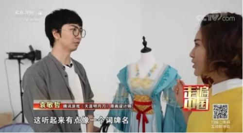 《天涯明月刀》亮相CCTV4走遍中国 展新文创国风之美
