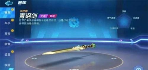 跑跑卡丁车手游青钢剑获得攻略