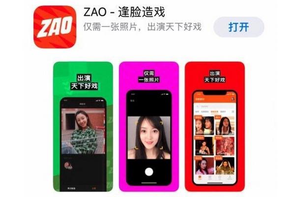 """一时爆火的AI换脸app""""ZAO""""或有泄露隐私风险"""