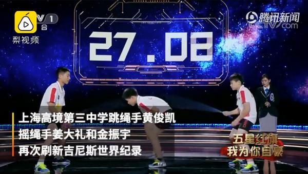 """""""大黄金""""组合再破世界纪录,1秒跳绳9.5次"""