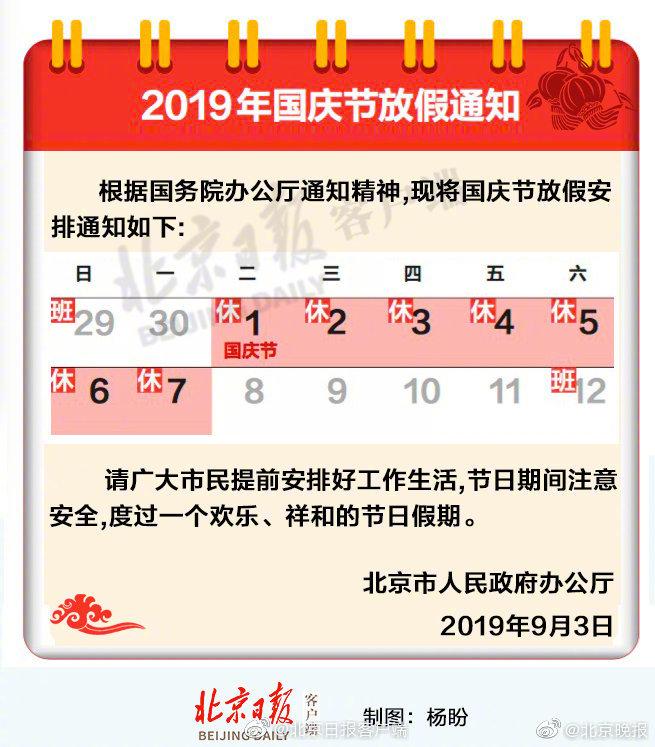 国庆节放假通知:10月1日至7日放假一周