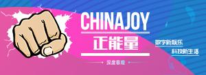 """2019""""ChinaJoy正能量""""活動即日開啟!"""