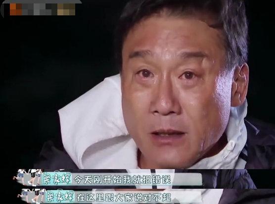 梁家辉向工作人员道歉,解释自己游戏太过认真才会发脾气