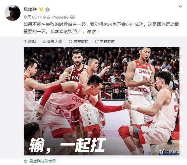 中国男篮队员齐发声:输,一起扛!