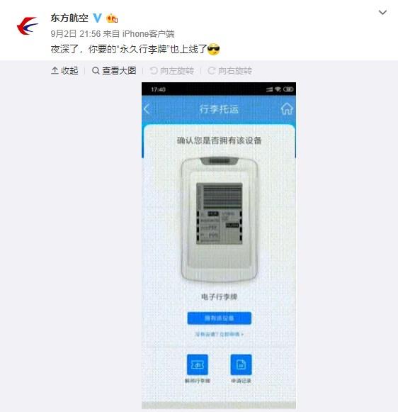 """东航""""永久行李牌""""正式上线,用户可免费申领"""