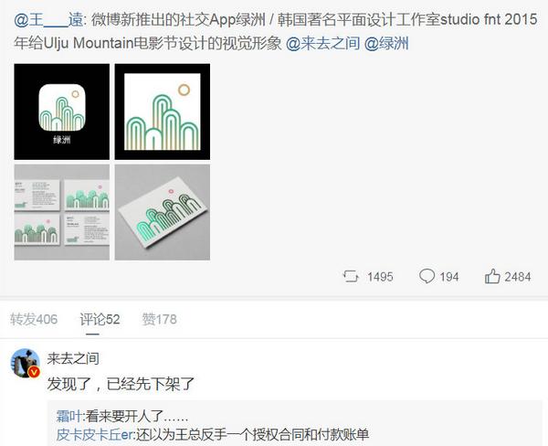 绿洲App logo涉嫌抄袭是怎么回事-绿洲App logo涉嫌抄袭详情介绍