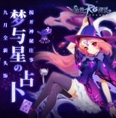 """仙境传说RO手游9月全新头饰""""梦与星的占卜"""",讲述神秘往事"""