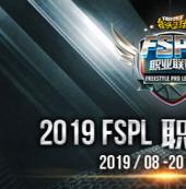 《街头篮球》FSPL首周数据出炉 绝对值荣膺MVP