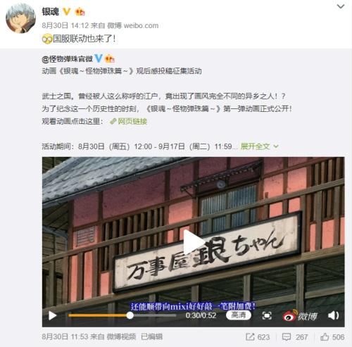 《银魂》中国官方微博官宣推荐手游《怪物弹珠》