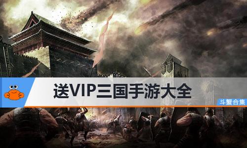 送VIP三国手游
