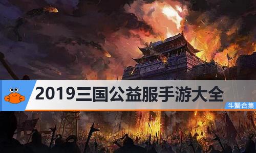 2019三国公益服手游