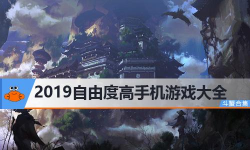 2019自由度高手机游戏