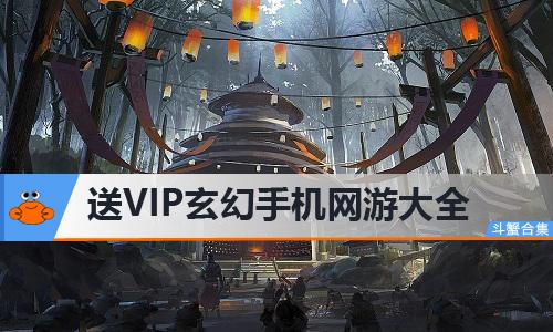送VIP玄幻手机网游