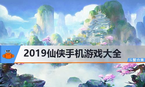 2019仙侠手机游戏