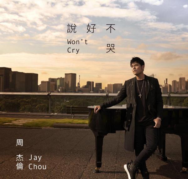 周杰伦新歌《说好不哭》9月16日晚11点全球首发
