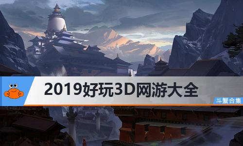 2019好玩3D网游