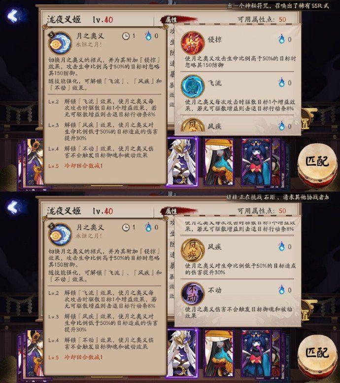 阴阳师新SSR泷夜叉姬技能详细介绍