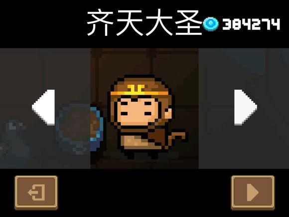 元气骑士孙悟空怎样得