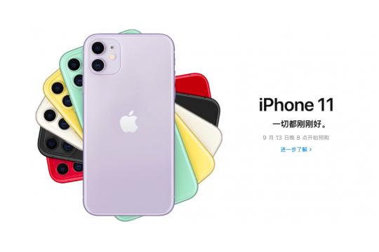 苹果新品发布会:iPhone 11系各国行售价5499元起