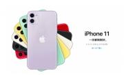 苹果新品发布会:iPhone 11系列国行售价5499元起