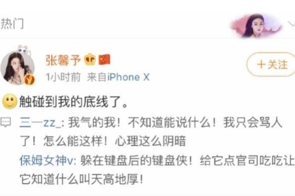军嫂发文称不愿意与张馨予为伍,张馨予回应:触碰到我的底线了