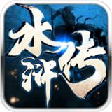 水浒传3D:征伐天地