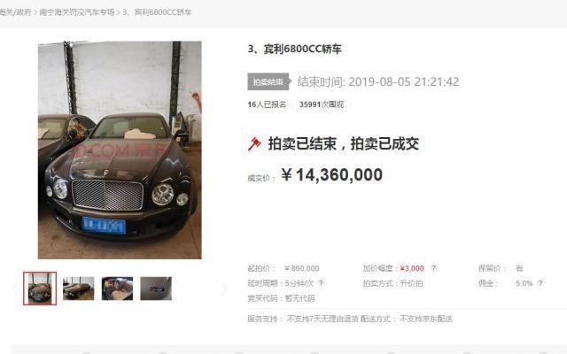 二手宾利拍出1436万元,拍卖行:客户说操作失误