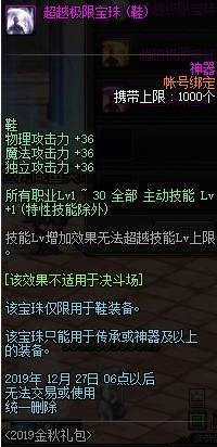 dnf金秋特别宝珠属性详细介绍