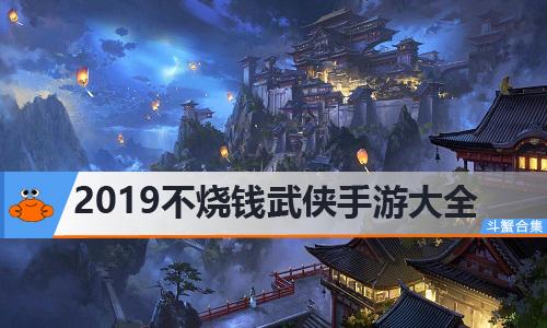 2019不烧钱武侠手游