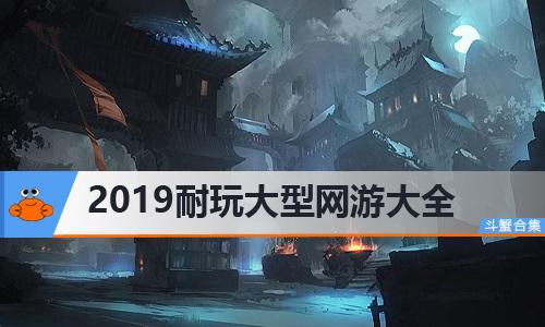 2019耐玩大型网游