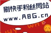 刷快手粉絲網站,全網刷快手粉絲最便宜(yi)的網站,原來(lai)是(shi)它(ta)!