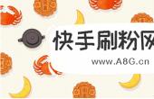 快手免(mian)費(fei)刷粉絲網站,快手刷粉絲免(mian)費(fei)網頁,你絕對沒見過(guo)!