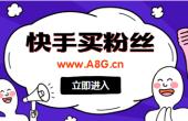 快手買(mai)粉絲網站,快手粉絲在線(xian)購買(mai)平(ping)台,地(di)球人都知(zhi)道!