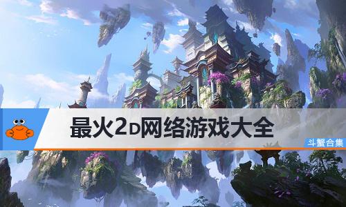 最火2d网络游戏