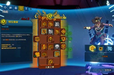 无主之地3元素流魔女加点和装备选择攻略